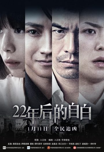 22年后的自白BT1080PBluRay